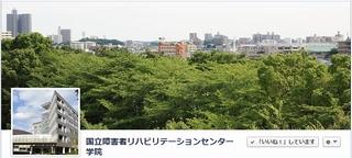 学院facebook公式ページ